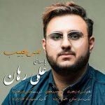 دانلود آهنگ جدید علی رهان به نام حس عجیب