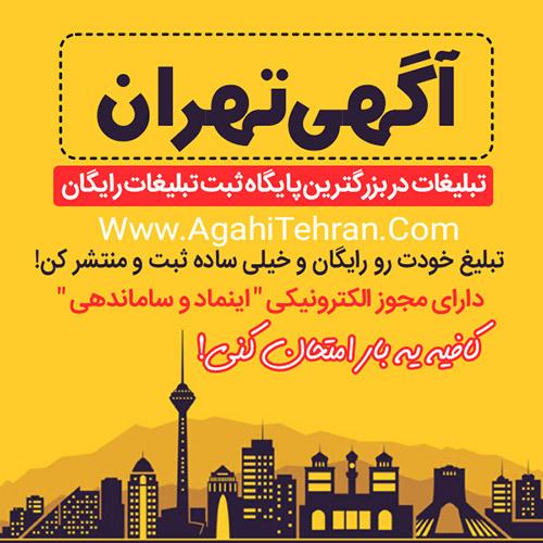 آگهی تهران