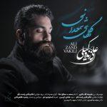 علی زندوکیلی گلهای شمعدانی