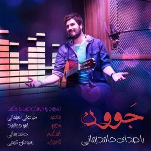 https://radiojavanhd.com/content/uploads/2016/05/Hamed-Zamani-Javoon-300x300.jpg