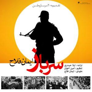 https://radiojavanhd.com/content/uploads/2016/06/Iman-Fallah-Sarbaz-300x300.jpg
