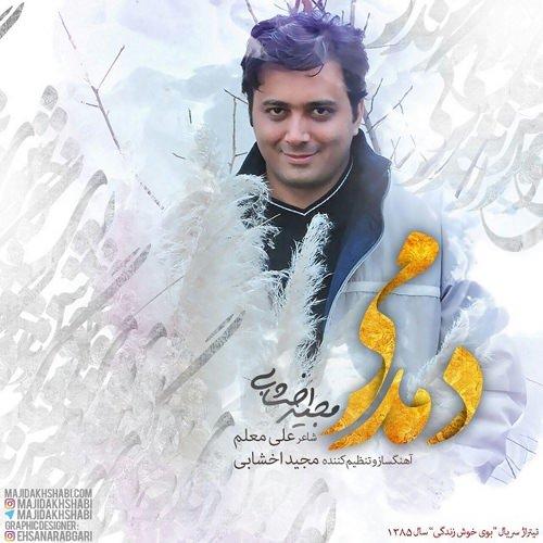 https://radiojavanhd.com/content/uploads/2016/06/Majid-Akhshabi-Damdami.jpg