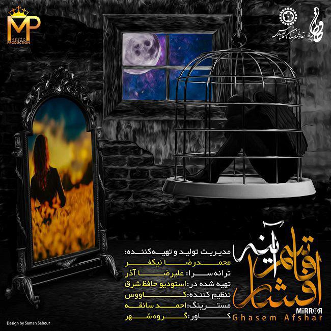 https://radiojavanhd.com/content/uploads/2016/07/Ghasem-Afshar-Ayeneh.jpg