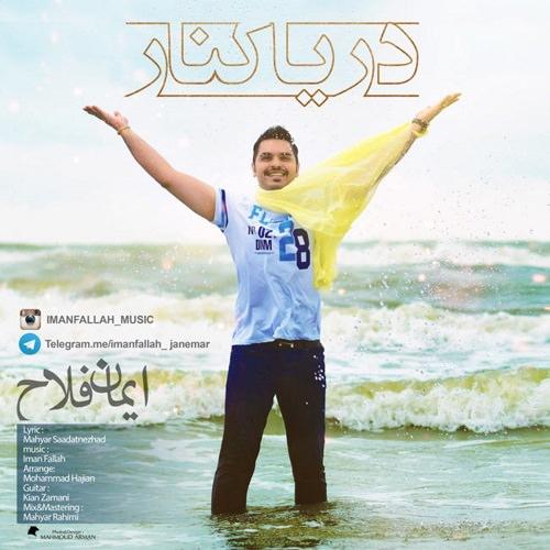 https://radiojavanhd.com/content/uploads/2016/07/Iman-Fallah-Darya-Kenar.jpg