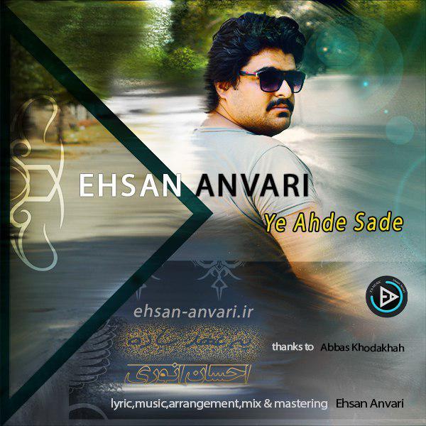 https://radiojavanhd.com/content/uploads/2016/08/Ehsan-Anvari-Ye-Ahde-Sade.jpg