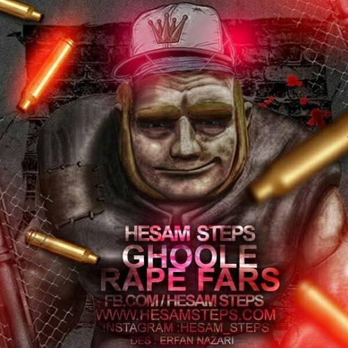 https://radiojavanhd.com/content/uploads/2016/09/Hesam-Steps-Ghole-Rap-Fars-1.jpg