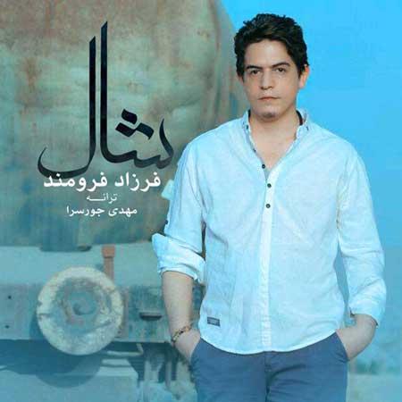 https://radiojavanhd.com/content/uploads/2016/11/Farzad-Faroomand-Shal.jpg