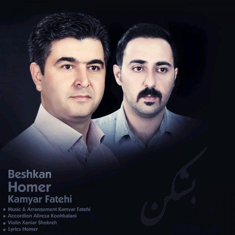 https://radiojavanhd.com/content/uploads/2016/11/Homer-Kamyar-Fatehi-Beshkan-768x768.jpg