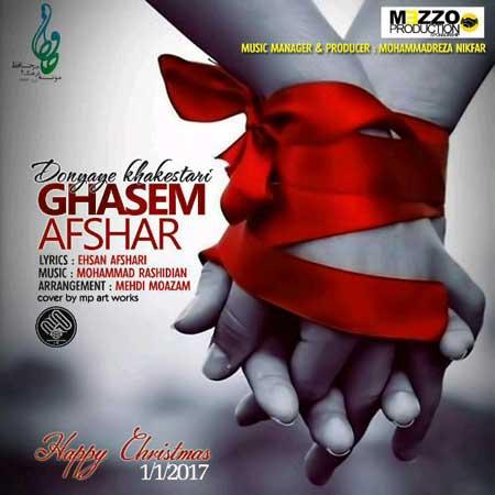 https://radiojavanhd.com/content/uploads/2017/01/Ghasem-Afshar-Donyaye-Khakestari.jpg