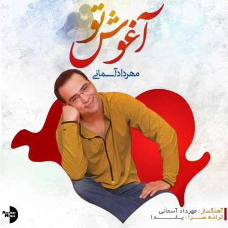 https://radiojavanhd.com/content/uploads/2017/01/Mehrdad-Asemani-Aghooshe-To.jpg