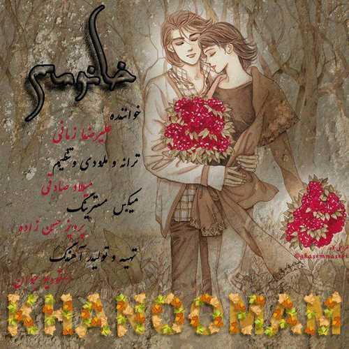 https://radiojavanhd.com/content/uploads/2017/02/Alireza-Zamani-Khanoomam.jpg