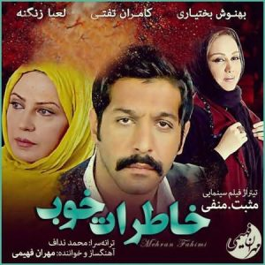 https://radiojavanhd.com/content/uploads/2017/02/Mehran-Fahimi-Mosbat-Manfi-300x300.jpg