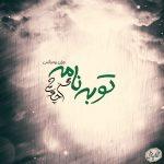 دانلود آهنگ جدید محسن چاوشی به نام توبه نامه (ورژن جدید)