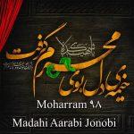 مداحی عربی – ویژه محرم ۹۸