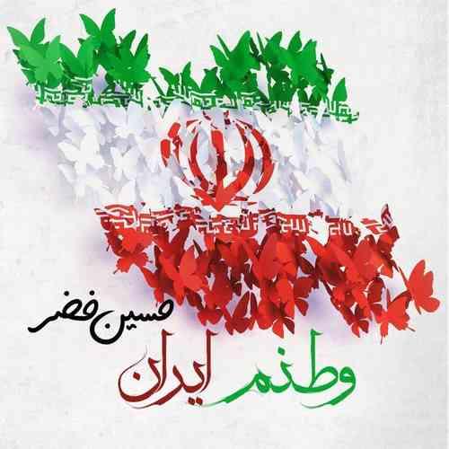 دانلود آهنگ حسین خضر به نام وطنم ایران