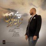 دانلود آهنگ حمید حامی به نام ترانه ی ایران