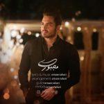 دانلود آهنگ جدید اریسام طاهری به نام مجبوری
